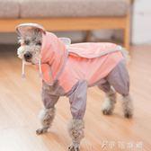 寵物雨衣 狗狗防水小狗可愛小型犬泰迪貓咪衣服夏季裝薄款狗用四腳  伊鞋本鋪