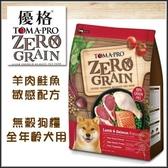 《48HR快速出貨》*KING*優格TOMA-PRO天然零穀食譜ZERO GRAIN羊肉鮭魚 敏感配方》無穀狗糧2.5磅