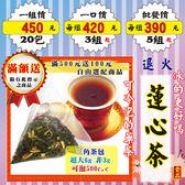 HC01【冷泡▪蓮心茶】✔沖泡式三角茶包║相關產品▪薄荷▪薰衣草▪大紅袍▪紅棗▪麥仔茶