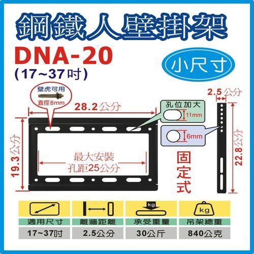 液晶/ 電漿 電視壁掛吊架  (17~37吋) 【DNA-20】**免運費**
