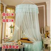新年鉅惠 圓頂吊頂蚊帳加密圓形落地單人學生雙人吸頂蚊帳1.2/1.5/1.8m米床