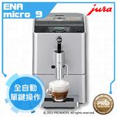 【水達人】JURA ENA micro 9 One Touch咖啡機(銀色)