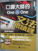 【書寶二手書T1/語言學習_XGS】口譯大師的One-to-One文法跟讀課_附光碟