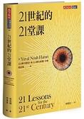 21世紀的21堂課【城邦讀書花園】