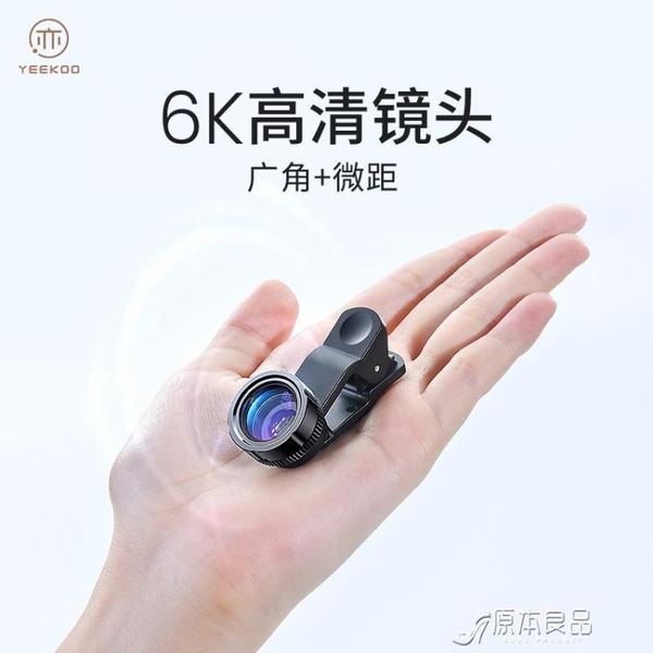手機鏡頭廣角單反微距4K高清攝像頭外置蘋果專業拍攝華為安卓抖音【快速出貨】