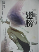 【書寶二手書T1/一般小說_BA6】扭曲的翅膀_茹絲.紐曼