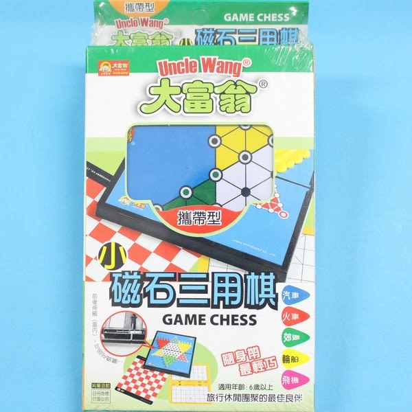 大富翁攜帶型三用棋 G-506 小磁石三用棋 ( 跳棋 象棋 西洋棋 三合一) /一盒入 [#180]
