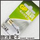 GP 23AE (23A) 超霸 全新包...
