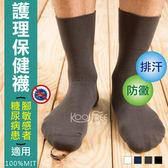 │適西裝穿著紳士襪│無痕穿著│反摺寬口高統襪【旅行家】
