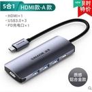 山澤Typec擴展塢拓展手機USB集分線HUB適用于筆記本蘋果電腦轉接頭iPad華為 創意新品