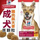 【培菓平價寵物網】美國Hills新希爾思》成犬雞肉與大麥特調食譜(原顆粒)-15kg