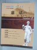 【書寶二手書T1/進修考試_PJY】憲法C_齊麟_民104