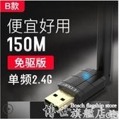 熱賣無線網卡wifi接收器發射器無限路由器信號筆記本外接wi-fi接受器