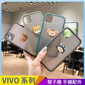 可愛動畫 VIVO Y50 Y19 V17 pro Y12 S1 Y17 V15 手機殼 透色背板 磨砂防摔 立體卡通 矽膠軟殼
