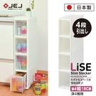 日本製 隙縫櫃 抽屜式 收納 收納櫃 置物櫃 【JEJ013】日本JEJ SLIM系列 小物抽屜櫃 M4 收納專科