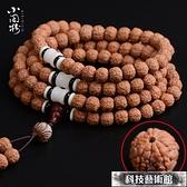 佛珠手鏈 藏式尼泊爾龍鱗紋小金剛菩提子108佛珠手串項鏈圓籽肉紋男女沉水
