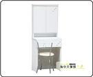 {{ 海中天休閒傢俱廣場 }} C-37 摩登時尚 鏡台系列 543-24 凱悅2尺白色鏡台(含椅)