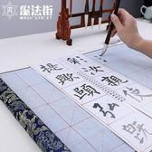 錦緞水寫布套裝加厚仿宣紙成人初學入門水寫毛筆字帖 魔法街