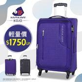 登機箱 20吋 行李箱 卡米龍 織夢旅人