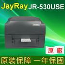 JayRay 捷銳 JR-530USE 專業型條碼機 OEM特別機型 300 dpi