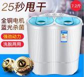 迷你洗衣機雙桶筒缸半全自動家用小型迷你洗衣機帶脫水甩干寶寶嬰兒童igo 220V 曼莎時尚