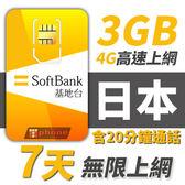 【TPHONE上網專家】日本 SOFTBANK 高速上網卡 7天無限上網 前面3GB 含20分鐘當地通話 4G高速