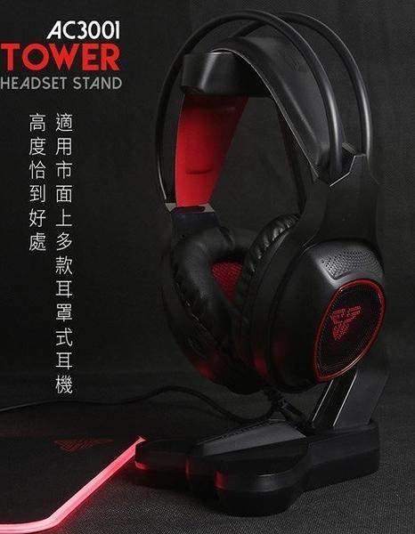 FANTECH AC3001 耳罩式耳機架 耳機支架 適用 AKG 鐵三角 Sony Beats 等耳機 耳機放置架