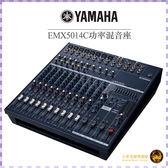 【小麥老師 樂器館】Yamaha EMX5014C 公司貨 14軌 功率混音座 混音機 擴大機 單邊500W