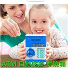 ATM 自動存款機 (保險箱) 吃鈔機 智能密碼存錢筒 自動吸入 撲滿 密碼 創意 存錢筒 保險櫃【塔克】
