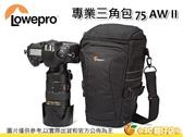 羅普 Lowepro Toploader Pro 75 AW II 專業三角背包 L59 槍包 斜背 腰掛 可放長鏡頭