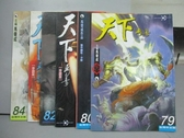 【書寶二手書T2/漫畫書_PEU】天下畫集-藍武_79~84集間_共6本合售_馬榮成