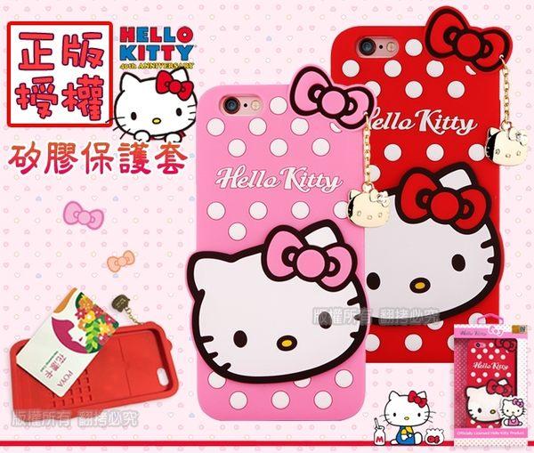 4.7吋 iPhone 6/6S 手機套 Hello Kitty矽膠保護套 甄柔系列 三麗鷗 正版 I6/IP6S 保護套/手機殼/保護殼
