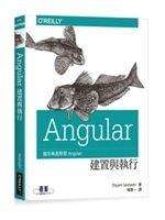 二手書博民逛書店 《Angular 建置與執行》 R2Y ISBN:9789864769346│ShyamSeshadri