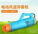 農用電動噴霧器送風筒養殖消毒彌霧機鋰電池打藥高壓風YJT 【快速出貨】