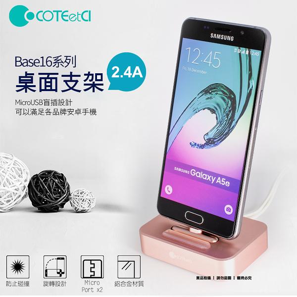 ▽COTEetCI 哥特斯 Base16 Micro USB 底座支架/充電設備/手機支架/Samsung/Sony/HTC/LG/ASUS/OPPO/MIUI/TWM/Huawei