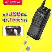 全館83折 【待機15天USB直充】對講講機寶鋒榮耀手持戶外小型迷你電臺無線