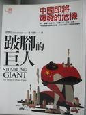 【書寶二手書T1/財經企管_YHC】跛腳的巨人-中國即將爆發的危機_譚寶信