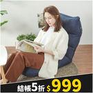 和室椅 可調 座墊 懶人沙發 沙發椅 【M0068】凱伊42段多功能和室椅(二色)  收納專科