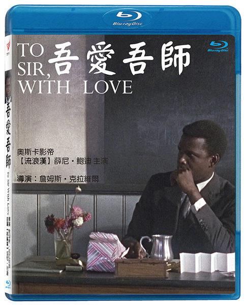 新動國際【吾愛吾師】To sir with love  藍光BD