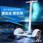 平衡車 雙輪體感車智能兩輪代步車10寸A8帶扶桿成人兒童思維車 XY6817【男人與流行】TW