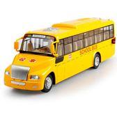 兒童合金小汽車校車玩具車模型仿真大巴士 LQ1761『夢幻家居』
