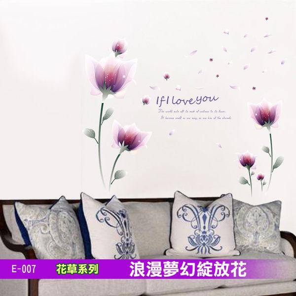 E-007 花草系列-浪漫夢幻綻放花 大尺寸創意高級壁貼 / 牆貼-賣點購物