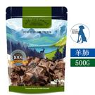 【100% 天然紐西蘭寵物點心】羊肺-500G
