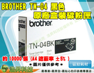 Brother TN-04 黑色 原廠盒裝碳粉匣 HL-2700CN / MFC-9420CN