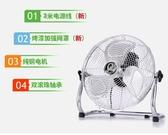 強力風扇工業扇工廠電風扇大功率落地扇趴地扇爬地扇家用台式風扇