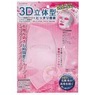 日本 Lumina 矽膠立體型面膜(1入...