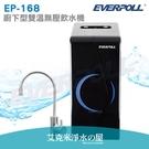 【EVERPOLL】廚下型雙溫無壓飲水機(EP-168)(黑)【空機】 .免費到府安裝