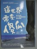 【書寶二手書T4/影視_GMW】這世界需要傻瓜:美力台灣3D行動電影車的誕生奇蹟_曲全立