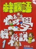 【書寶二手書T5/語言學習_QIK】韓國語快樂學輕鬆說-1(書附3CD)_金美順/著_附光碟