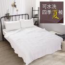 Artis台灣製 - 可水洗四季夏被 - 用於薄被套內 - 雙人6x7尺